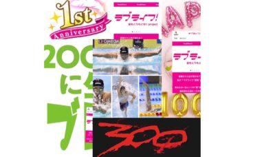 祝☆400日 個人メドレー<毎日ブログ更新>『ラブライフ! 愛をとりもどせ!! project』習慣