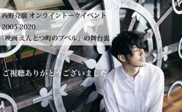 【変更】『西野亮廣 オンライントークイベント』『ゴミ人間』&『別冊カドカワ【総力特集】西野亮廣』刊行記念 習慣
