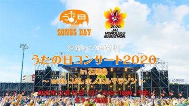 【無料】BEGIN『沖縄からうた開き!うたの日コンサート2020 in 石垣島 ~with JAL ホノルルマラソン~』習慣