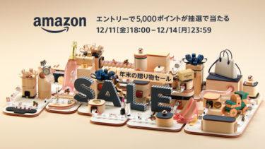 お得『Amazon 年末の贈り物セール』12/11[金] 18:00 – 12/14[月] 23:59 習慣