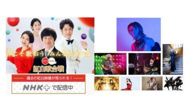【紅白】『YOSHIKIと共演!QUEEN、サラ・ブライトマン、BABYMETAL、milet、LiSA、SixTONES』習慣