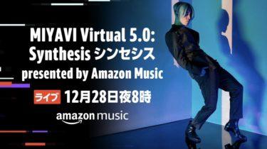 【無料 配信ライブ!!】『MIYAVI Virtual Level 5.0: Synthesis シンセシス』習慣