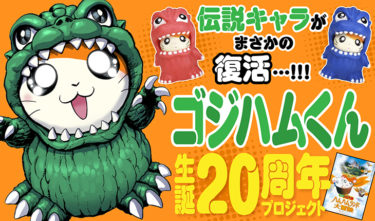 『復活!!「ゴジハムくん」生誕20周年プロジェクト』始動!習慣