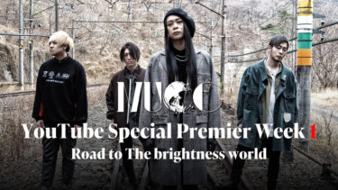 【無料】12/5~ 4週連続 MUCC (ムック) ライヴ映像公開!『MUCC YouTube Special Premier Week -Road to The brightness world-』習慣