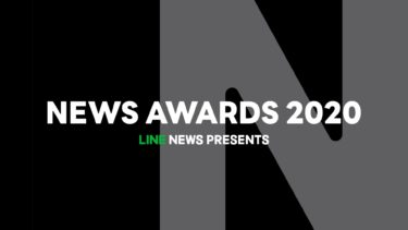 『NEWS AWARDS 2020』<LINE NEWS PRESENTS> 習慣