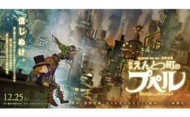 【12.25公開】『映画 えんとつ町のプペル』【鬼才の刃】ディズニーを倒す!習慣