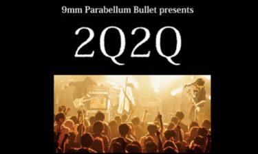 【期間限定ライヴ映像!!】『9mm Parabellum Bullet presents「2Q2Q」』(2020.11.21・22 @渋谷CLUB QUATTRO) 習慣
