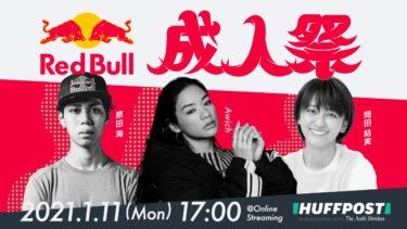 『Red Bull 成人祭』【レッドブル価格改定記念】習慣