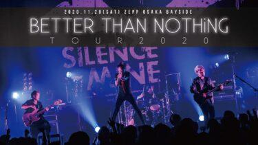 【絶対にモッシュが起こらない!?】SiM『BETTER THAN NOTHiNG TOUR 2020』【期間限定無料】習慣