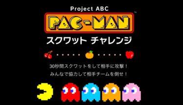 【無料】PAC-MAN『Project ABCパックマン スクワットチャレンジ』習慣