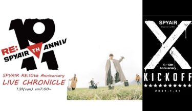 【無料生配信ライブ】『SPYAIR digital  LIVE RE:10th Anniversary ~KICK OFF~』『SPYAIR RE:10th Anniversary LIVE CHRONICLE』習慣