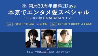 【無料2Days】開局30周年『WOWOW』習慣