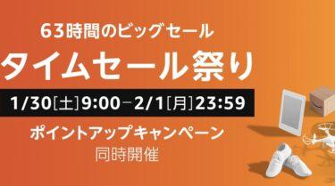 アマゾンセール!!『Amazonタイムセール祭り』【1/30[土] 9:00 – 2/1[月] 23:59】習慣