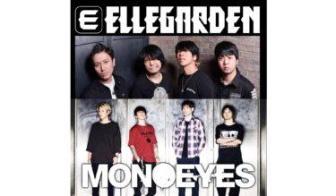 【期間限定ライブ映像!!】『「ELLEGARDEN・MONOEYES」2020 生配信ライブ』習慣