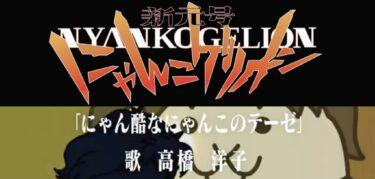 『新元号にゃんこゲリオン』OP 高橋洋子「にゃん酷なにゃんこのテーゼ」習慣