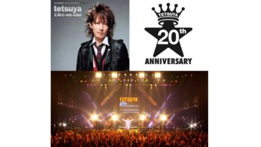 【無料!過去ライヴ映像】TETSUYA (L'Arc~en~Ciel)『20th Anniversary Special Edition』習慣