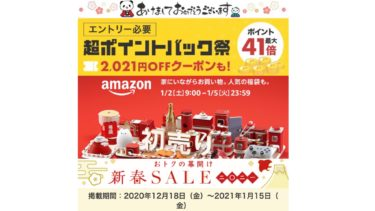 【初売りセール】『楽天市場、Amazon、Yahoo!ショッピング』習慣