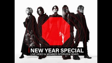 "【無料LIVE映像】【lynch.】『NEW YEAR SPECIAL ""LIVE VIDEO & MEMBER INTERVIEW 5DAYS""』習慣"