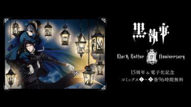 【全巻無料】『黒執事』【15周年記念】習慣