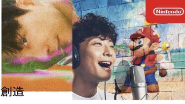 【MV公開!!】星野源『創造』【スーパーマリオブラザーズ35周年テーマソング】習慣
