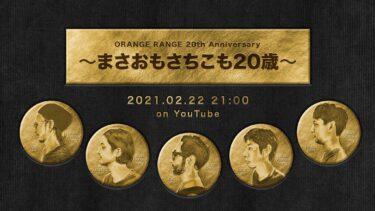 【YouTubeプログラム】オレンジレンジ20周年☆『ORANGE RANGE 20th Anniversary 〜まさおもさちこも20歳〜』習慣