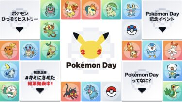【ポケモン25周年】『2月27日 は「Pokémon Day (ポケモンデー)」「Pokémon Presents (ポケモンプレゼンツ)」』習慣