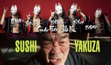 【製作費3000万超!?】『SUSHI YAKUZA』飴狐 Candy Foxx (キャンディフォックス)【元レペゼン地球】習慣
