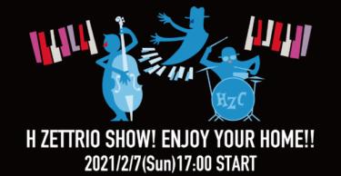 【無料ライブ】H ZETTRIO (エイチゼットリオ)『H ZETTRIO SHOW! ENJOY YOUR HOME!!』習慣