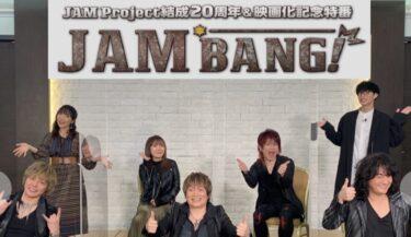 【結成20周年】JAM Project『JAM BANG!(ジャムバン)《映画化記念特番》』習慣