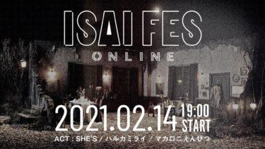 【無料】『ISAI FES ONLINE』SHE'S / ハルカミライ / マカロニえんぴつ 習慣