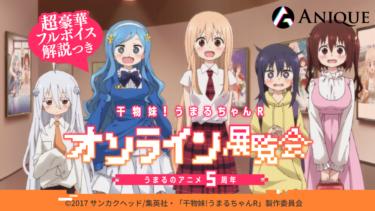 【無料】『干物妹!うまるちゃんR オンライン展覧会』【うまるのアニメ5周年】習慣