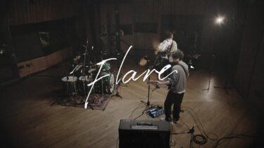 【結成25周年】BUMP OF CHICKEN『新曲「Flare」配信スタート&映像公開』習慣