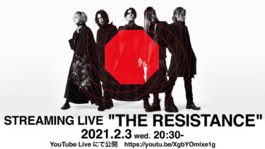 "【無料配信LIVE】lynch. (リンチ)『STREAMING LIVE ""THE RESISTANCE""』『lynch.15TH ANNIVERSARY ""THE FATAL HOUR HAS COME""AT 日本武道館』習慣"