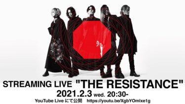 """【無料配信LIVE】lynch. (リンチ)『STREAMING LIVE """"THE RESISTANCE""""』『lynch.15TH ANNIVERSARY """"THE FATAL HOUR HAS COME""""AT 日本武道館』習慣"""