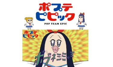 【無料】ポプテピピック 特別映像『ボブネミミッミ 未公開声優ver.』【POP TEAM EPIC】習慣
