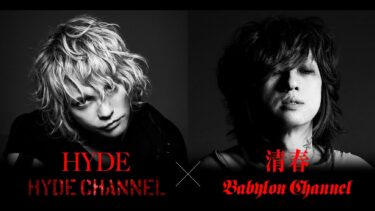 ≪HYDE&清春≫ 夜会『HYDE CHANNEL ☓ BABYLON CHANNEL Collaboration Special』習慣