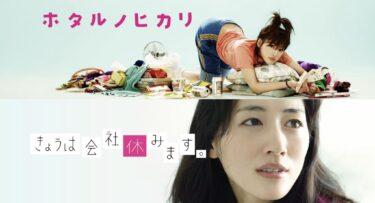 【無料ドラマ】綾瀬はるか主演『きょうは会社休みます。』『ホタルノヒカリ・ホタルノヒカリ2』習慣