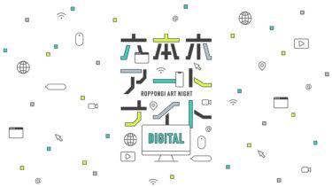 【無料アート祭典】『六本木アートナイト・デジタル「RAN TV」』【六本木アートナイト スピンオフ・プロジェクト ROPPONGI ART NIGHT SPIN-OFF PROJECT】習慣