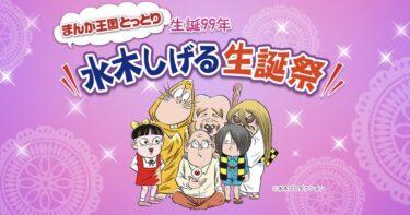 【無料生配信】「ゲゲゲの鬼太郎」漫画家『水木しげる生誕祭』【生誕99年】習慣