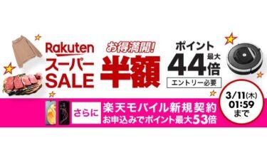 【半額満載】楽天スーパーセール『Rakuten スーパー SALE』習慣