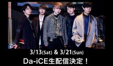 【生配信】Da-iCE (ダイス)『dTV Presents Da-iCE Live @Shibuya -Escort-』『Da-iCEとカイギ』習慣