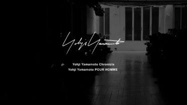 【約40年クロニクル】Yohji Yamamoto (ヨウジヤマモト 山本耀司)『Yohji Yamamoto Chronicle – Yohji Yamamoto POUR HOMME』習慣