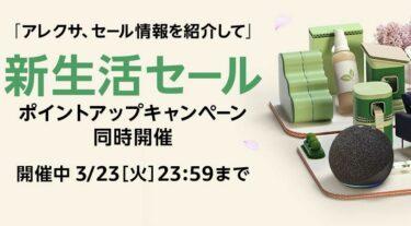 『アマゾン: Amazon 新生活セール: SALE』【3/20[土] 9:00 – 3/23[火] 23:59】習慣