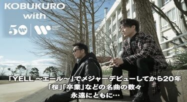 【初期MV14作品解禁!!】コブクロ KOBUKURO『コブクロ デビュー20周年!スペシャルムービー』習慣