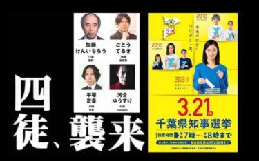 【四徒襲来!?】シン・チバケンチジセンキョ『千葉県知事選挙2021』「投票しなきゃ駄目だ」習慣