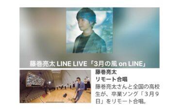 【《音のVR & LINE LIVE》無料!!】レミオロメン藤巻亮太「音のVR『3月9日・オウエン歌』」「LINE LIVE『3月の風 on LINE』」習慣