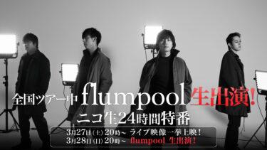 【flumpool(フランプール)24時間特番】『全国ツアー中【flumpool】生出演!ニコ生24時間特番』習慣
