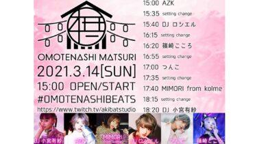 【DJイベント無料配信】『OMOTENASHI MATSURI – 2021 March -』#OMOTENASHIBEATS【DJ 小宮有紗 AZK MIMORI from kolme DJ ロシエル つんこ 篠崎こころ】習慣