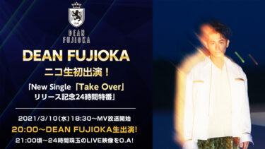 【ニコ生初出演!】DEAN FUJIOKA (ディーン・フジオカ)『New Single「Take Over」リリース記念ニコ生24時間特番』習慣