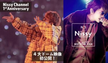 "【無料ライブ映像】Nissy 西島隆弘 (AAA) 4大ドームツアー『Nissy Entertainment ""5th Anniversary"" BEST DOME TOUR』習慣"